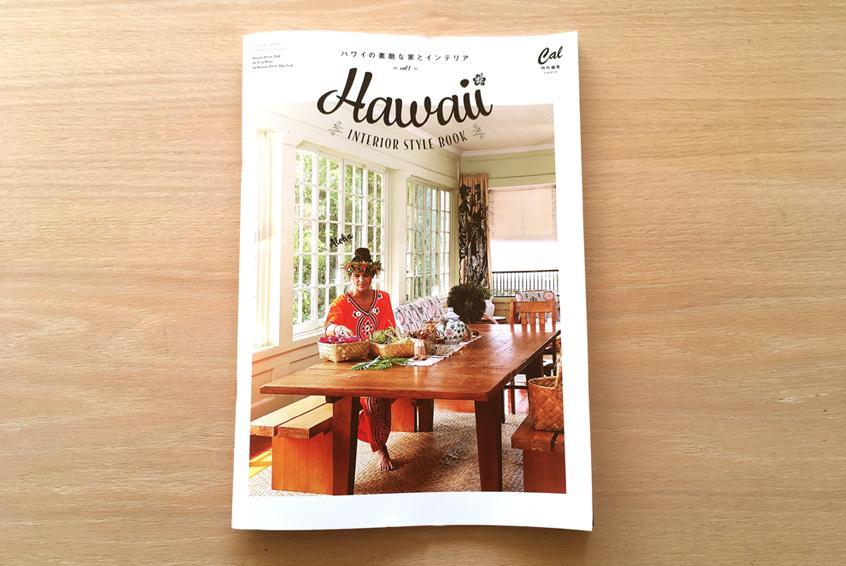 ハワイ・インテリア・スタイル・ブック(HAWAII INTERIOR STYLE BOOK)